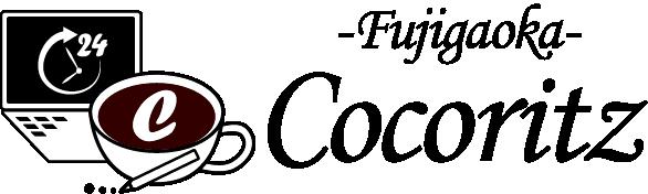 お仕事カフェCocoritz(ココリッツ)藤が丘のコワーキングスペース。仕事、勉強、読書向けカフェ。